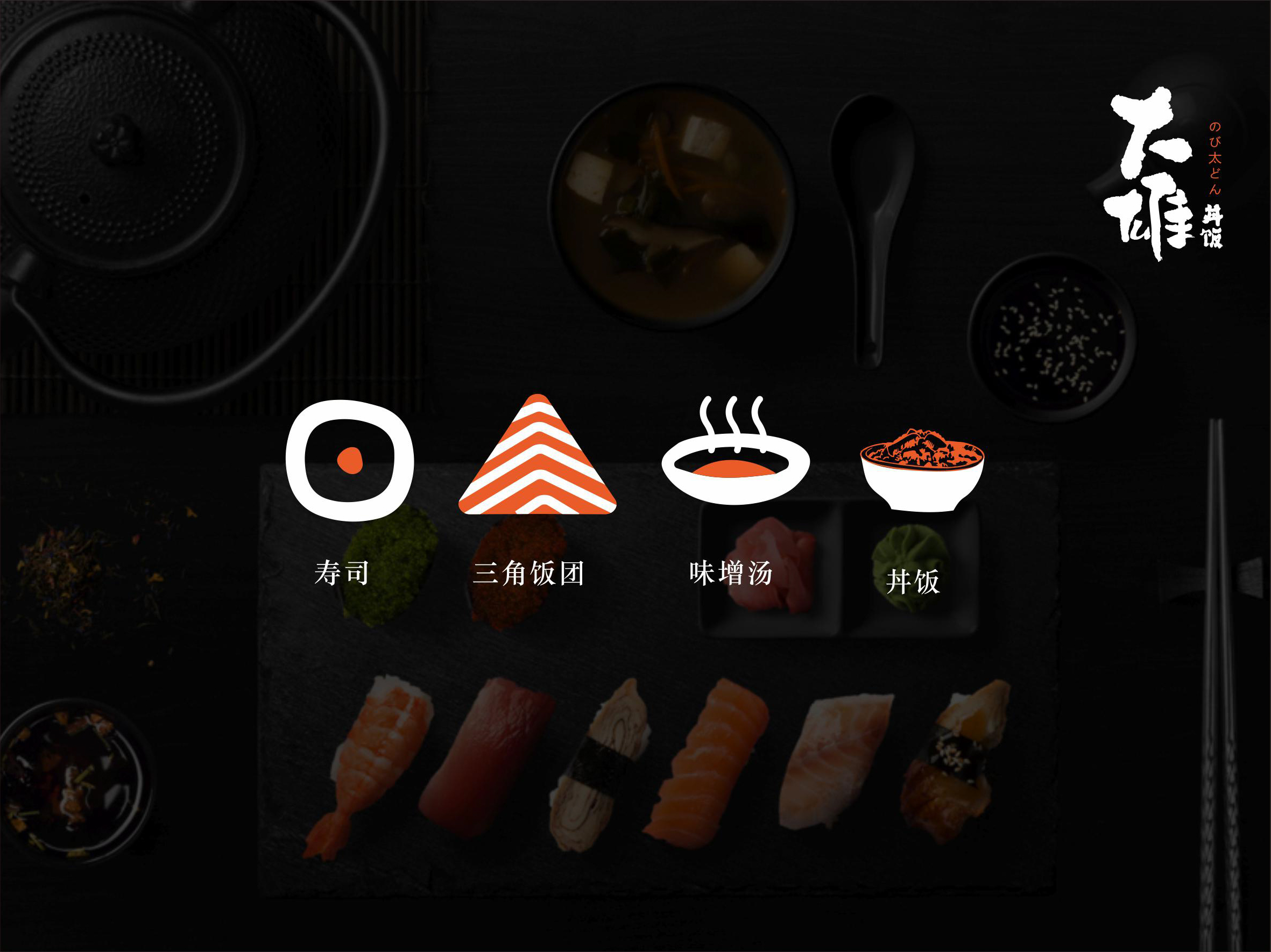大雄丼饭(图2)