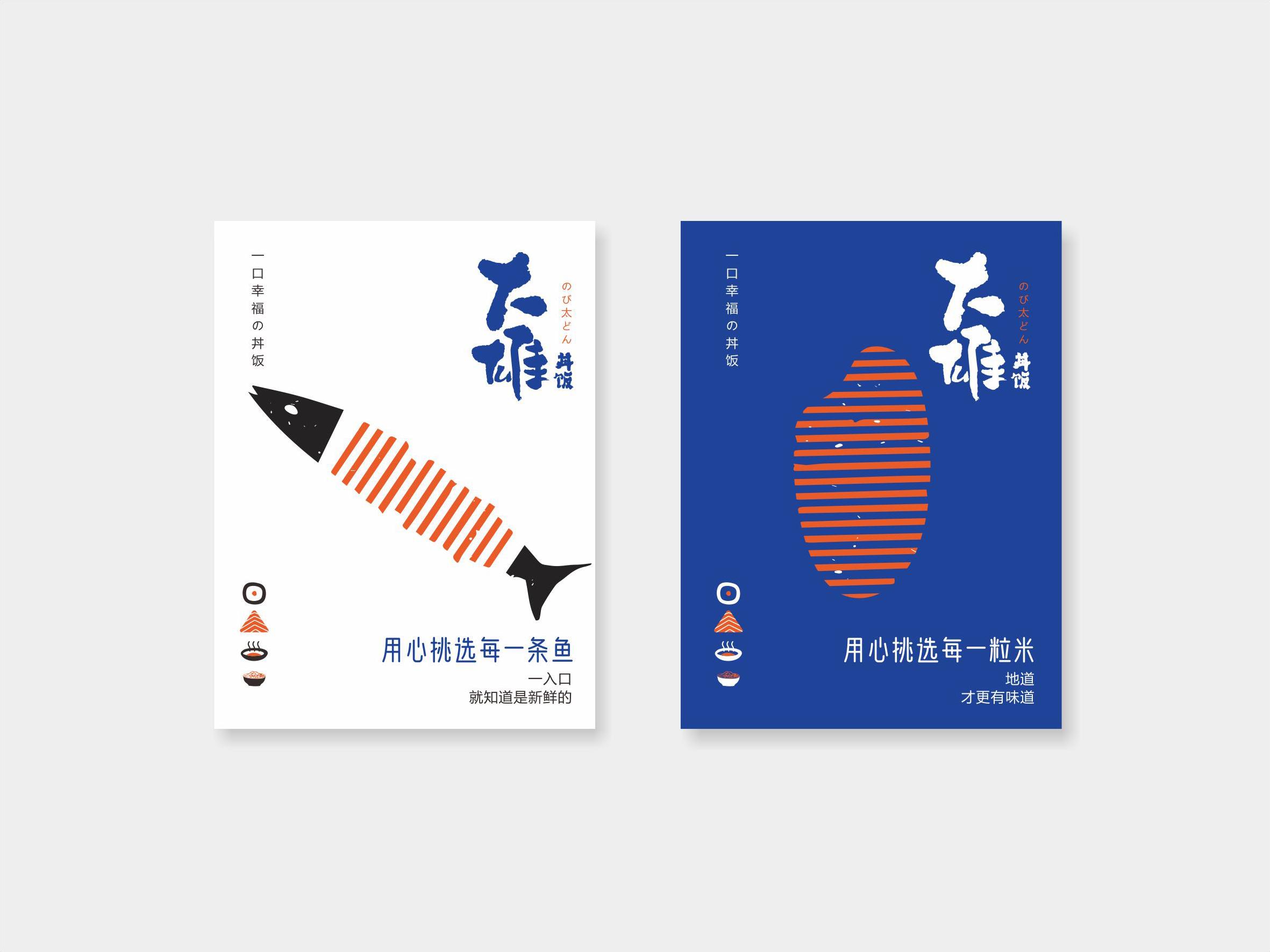 大雄丼饭(图10)