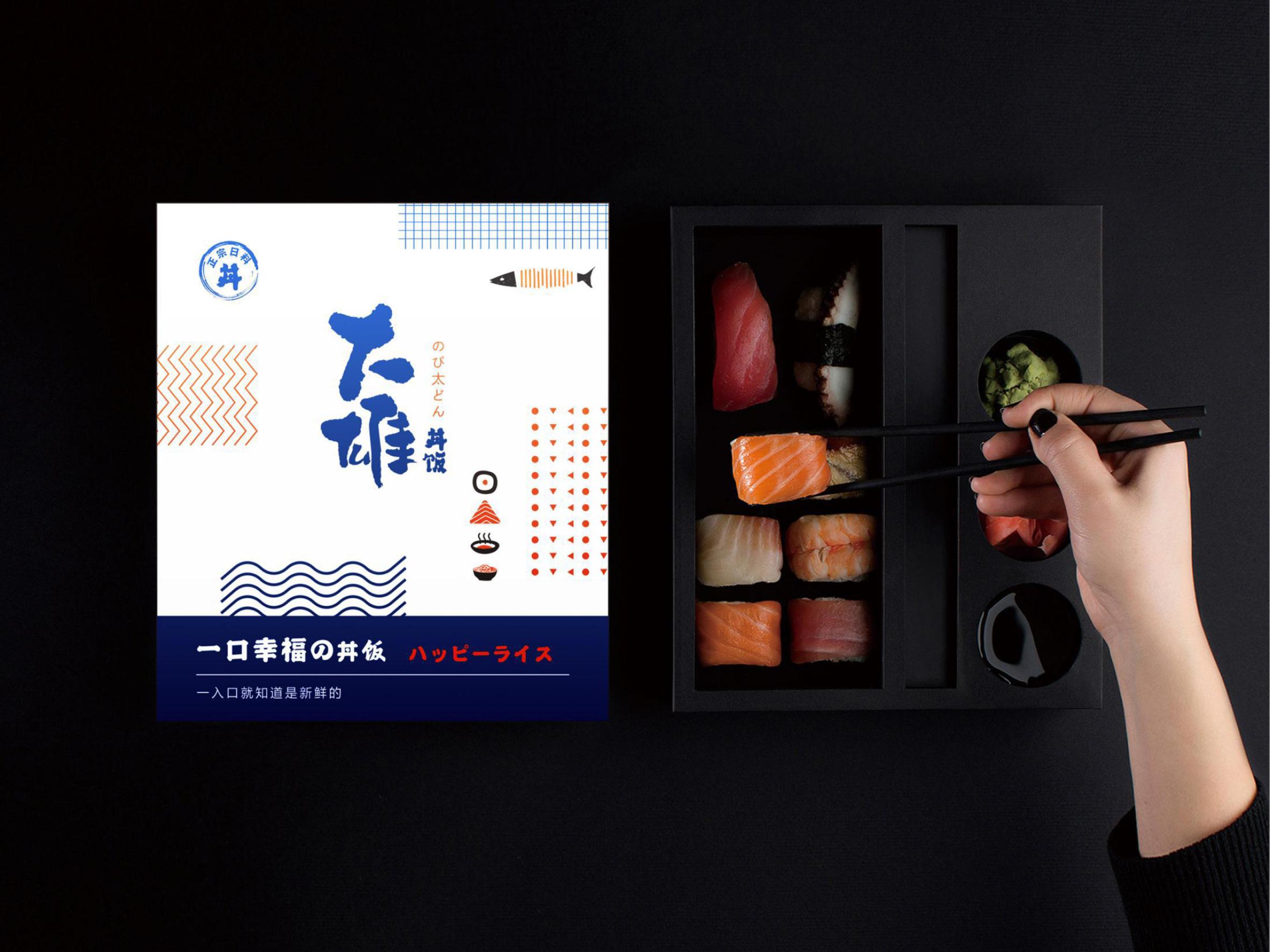 大雄丼饭(图13)
