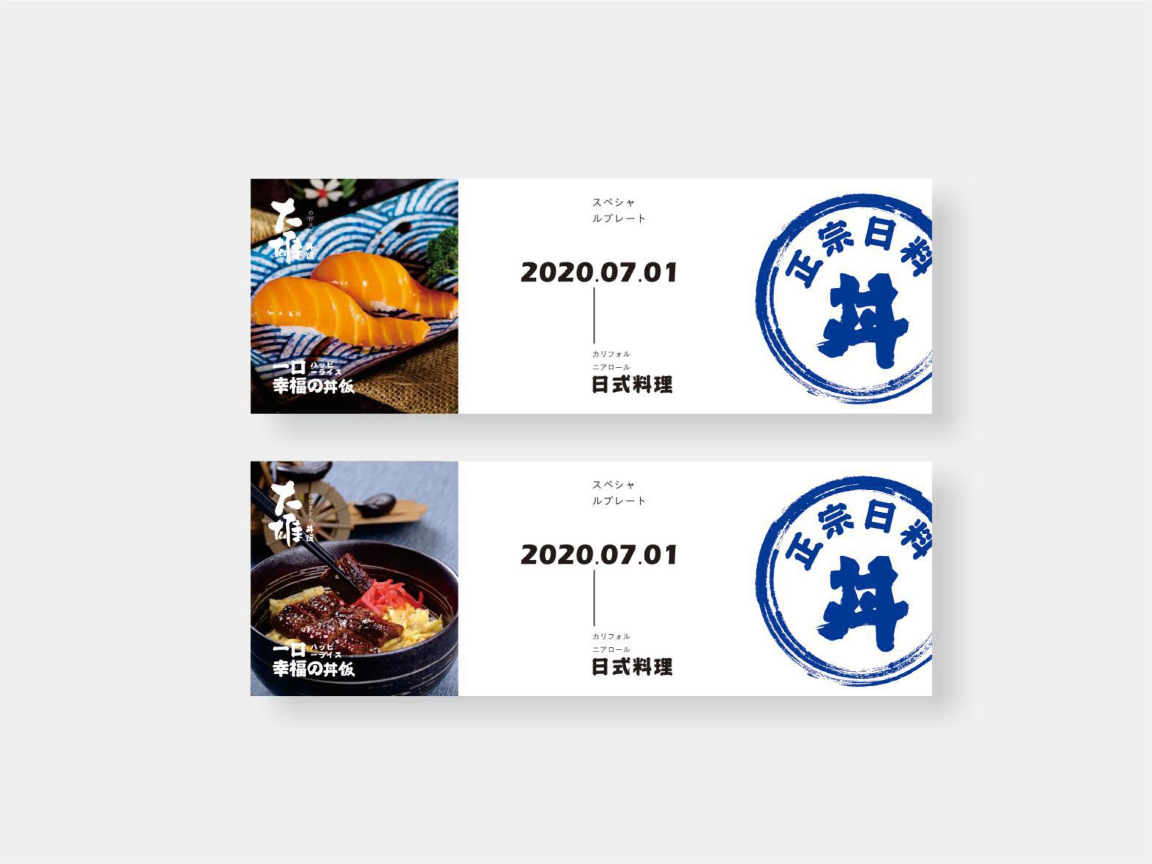 大雄丼饭(图12)