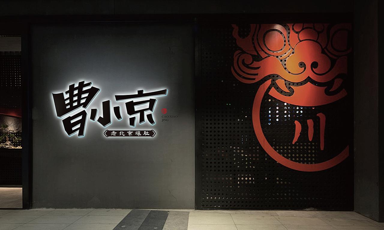 曹小京(图3)