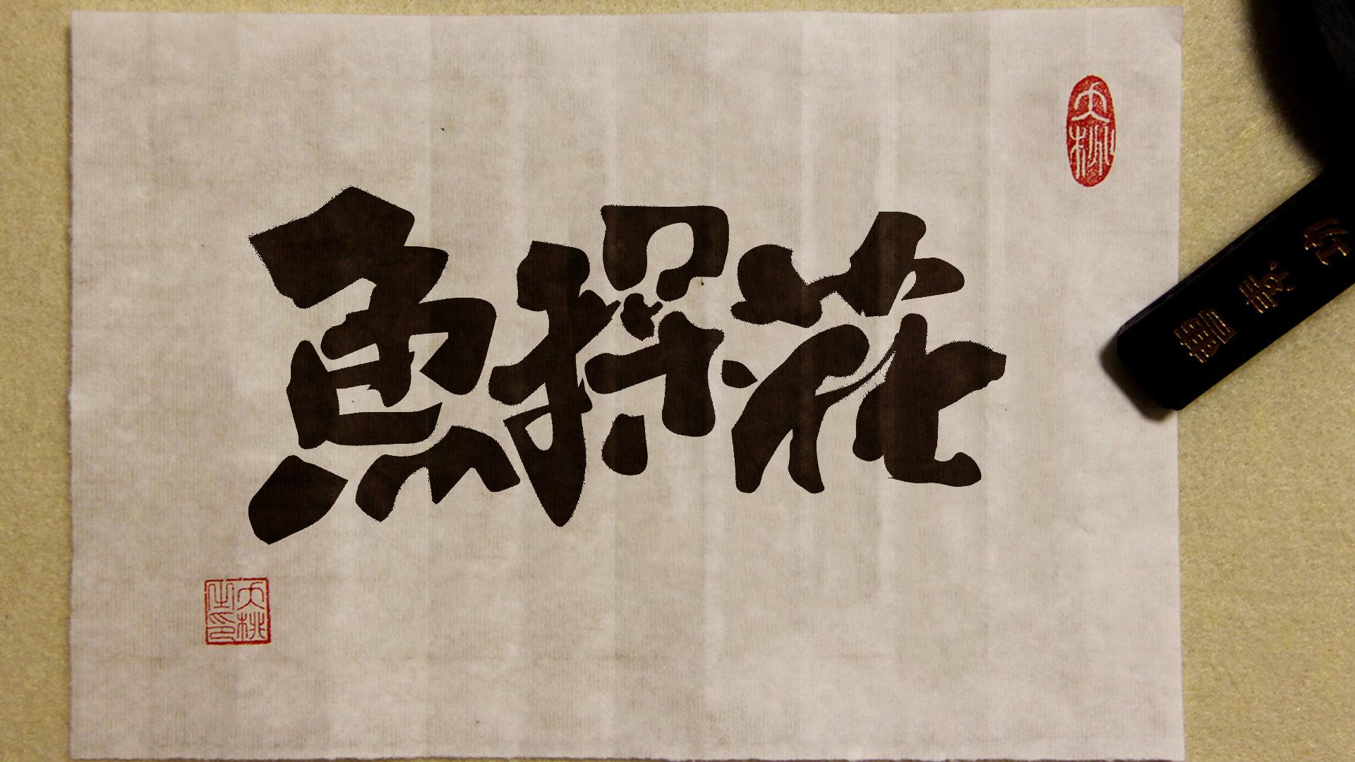 鱼探花(图3)